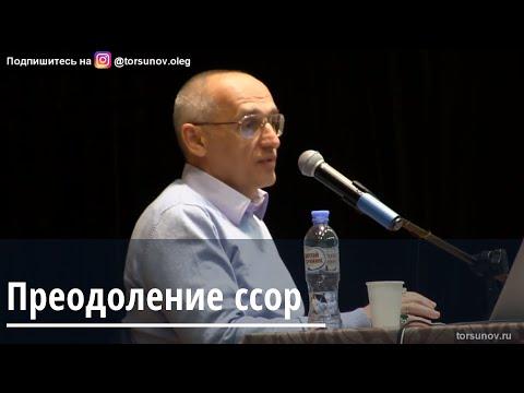 Торсунов О.Г.  Преодоление ссор