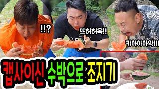 수박 빨리먹기 내기인척 캡사이신 수박으로 조지기ㅋㅋㅋㅋㅋ(ft.쓰리콤보 성용 참교육ㅋㅋㅋ)