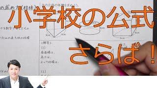 立体の体積の求め方と公式(柱体)【中学1年数学】