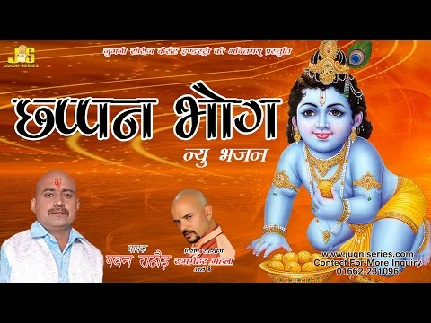 छप्पन भोग || New CHAPPAN BHOG Song || PAWAN RATHOR || Shri Krishan Jhanki Song || Shyam Bhajan
