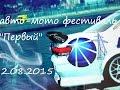 """Серые будни - Авто-мото фестиваль """"Первый""""  (Сочи - 2.08.2015)"""