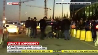 Полиция ищет таксистов, устроивших драку в аэропорту Домодедово(Полицейские пытаются установить личности нападавших и пострадавшего в результате драки на территории..., 2015-12-29T13:22:54.000Z)