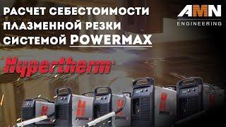 Расчет себестоимости плазменной резки системой Powermax