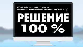 Reboot and Select proper Boot device не включается компьютер
