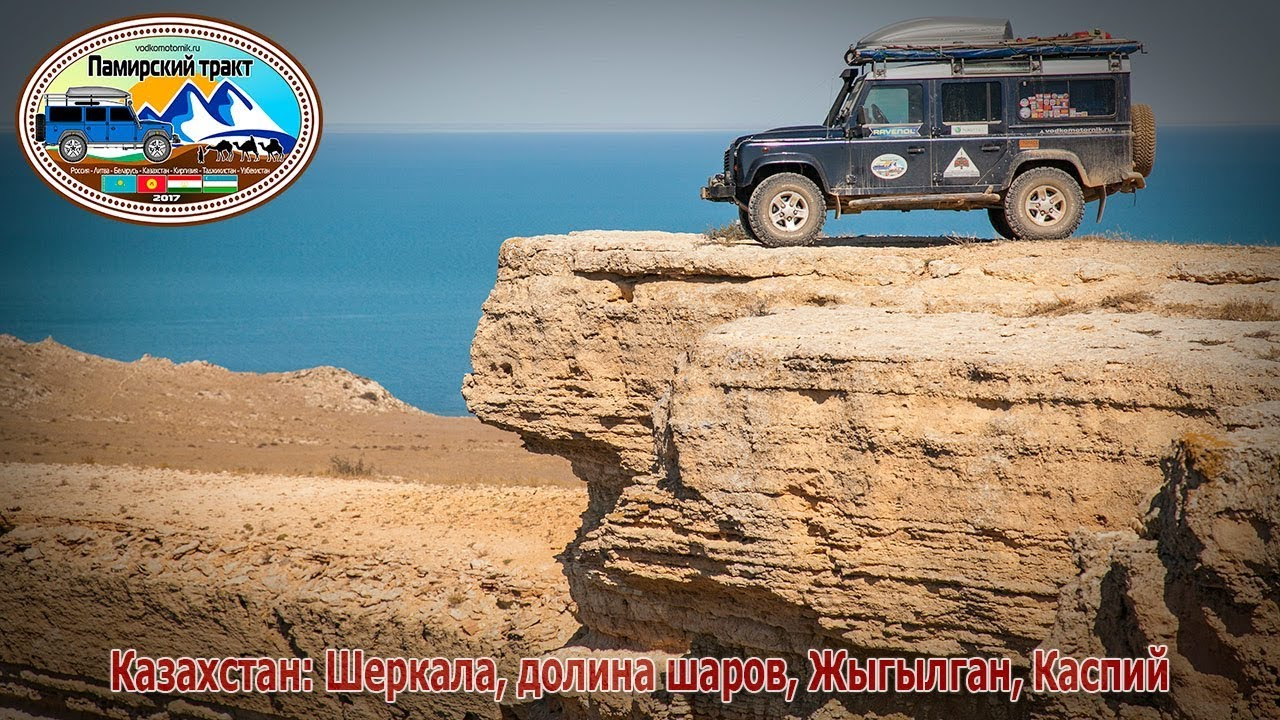 3 Репортаж - Движем по Казахстану Шеркала, долина шаров, Каспий