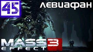 """Mass Effect 3 Прохождение Часть 45 (Солдат, Герой, Безумие) DLC """"Левиафан"""" 3/3"""