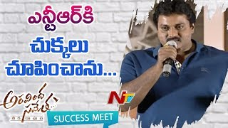 Sunil Makes Fun of Trivikram at Aravinda Sametha Success Meet | Jr NTR | Pooja Hegde | NTV