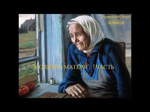 Повесть ''Молитва матери'' - 1 часть - читает Светлана Гончарова [Радио Голос Мира]