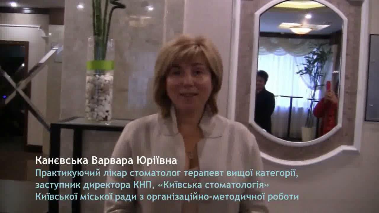 Інтерв'ю у Канєвської Варвари Юріївни, практикуючого лікаря стоматолога терапевта вищої категорії