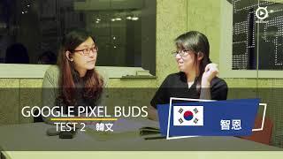 【測試】實際用Pixel Buds+Google翻譯與外國人對話