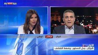 الجزائر.. جدل الدستور وضغط التقشف