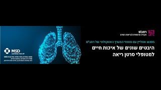 """מערך מומחי אונקולוגיה רמב""""ם - סרטן ריאה"""