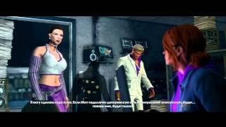 Saints Row: The Third - Прохождение pt41(Прохождение одиночной кампании игры