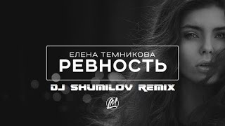 DJ Shumilov feat  Елена Темникова - Ревность (remix)