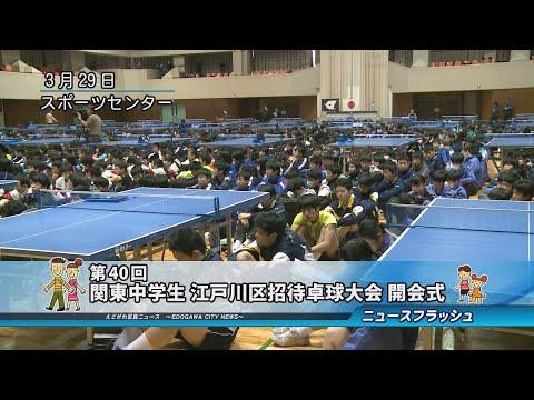 第40回関東中学生 江戸川区招待卓球大会 開会式