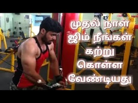 First day what u learn from gym # Best basic tips for gym beginners # Fitness series Tamil  #1
