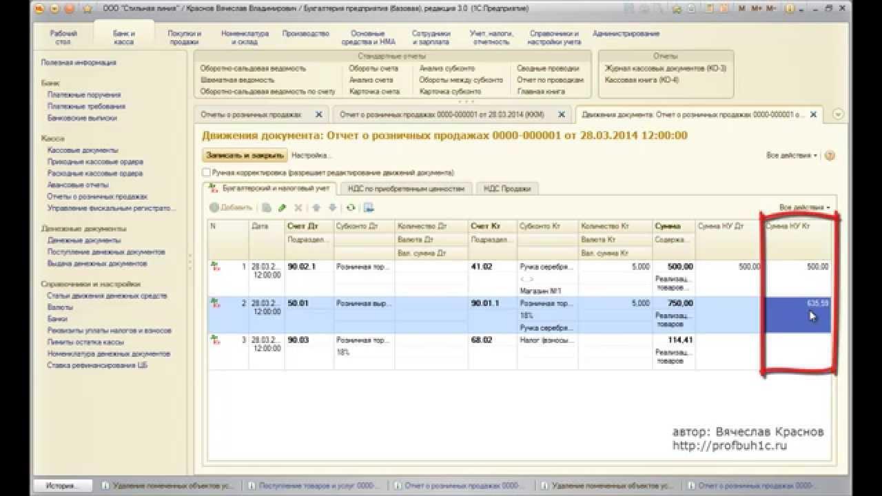 Отчет о розничных продажах в 1с 8.2 бухгалтерия 1с при обновлении ошибка выполнения файловой операции