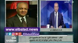 مصطفي بكري: يجب معاقبة مذيعة ماسبيرو بعد وصفها مرسي بـ' السيد الرئيس'.. فيديو