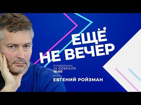 Видео: Евгений Ройзман о Навальном, Дуде, тюрьме и «нехорошем ходе» Медузы
