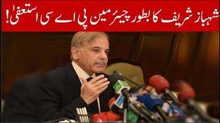 Speaker NA Asad Qaisar approves Shehbaz Sharif's resignation as PAC chairperson | 92NewsHD