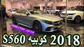 مرسيدس 2018 S560 اجمل سيارة كوبيه🏆 AMG S560 2018