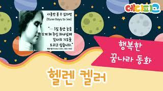 [행복한 꿈나라 동화] 헬렌 켈러 | 데디피그
