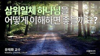 삼위일체 하나님을 어떻게 이해하면 좋을까요?