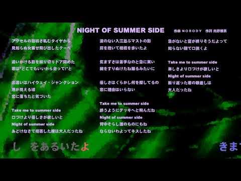 池田政典「Night OfSummer Side」(きまぐれオレンジ ロード)オルゴールアレンジ