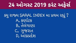 Current affairs in Gujarati with Gk# 24 August 2019 current affairs by EDUWORLD