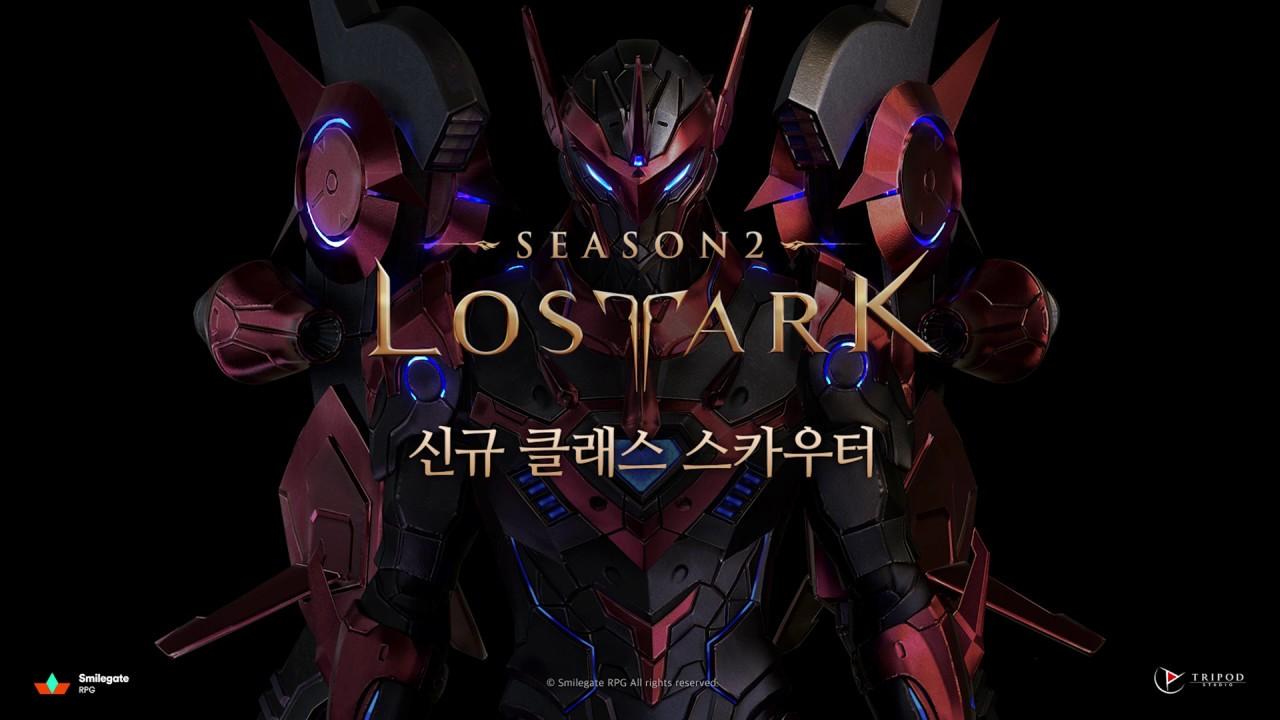 [로스트아크] 신규 클래스 스카우터 소개영상 (LOST ARK CLASS - Scouter)