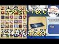 أغنية 【FGO】1000万DL突破キャンペーンで☆4サーヴァント1騎交換!