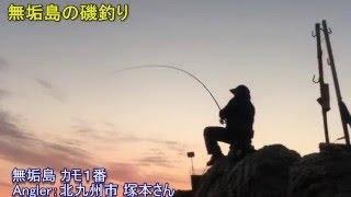 無垢島の磯釣り動画(カモ1番)