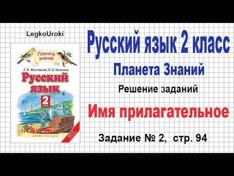 Страница 94 Упр. 2 « Имя прилагательное» - Русский язык - 2 класс - Часть 2 - Планета Знаний - ГДЗ