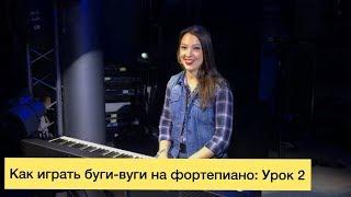 Как играть буги-вуги на фортепиано: Урок 2
