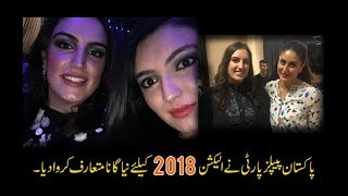 Gambar cover PPP Dila Teer Bijan l Pakistan People Party New Song l Jeay Bhutto Benazir