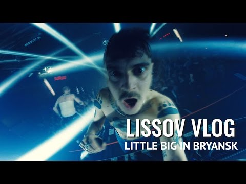 LISSOV VLOG 2017 — LITTLE BIG В БРЯНСКЕ!