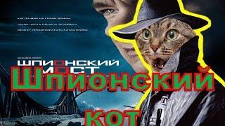 Шпионский кот (шпионский мост) - Смешной трейлер. 2015. HD