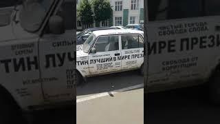Машина за Путина