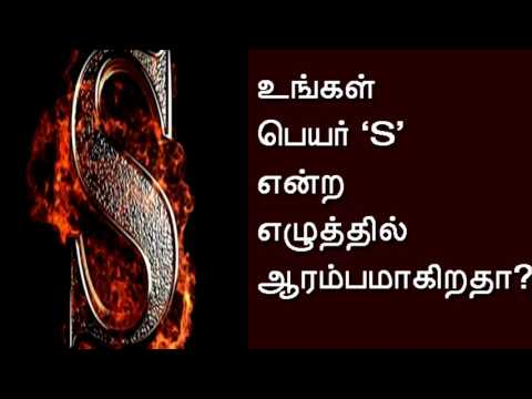 The character of the name starts with the letter S S எழுத்தில் தொடங்கும் பெயரின் குணம்