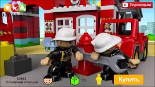 Пожарная станция Lego Duplo Артикул : 10593(Пожарная станция Lego Duplo Артикул : 10593 Мы в вконтакте : https://vk.com/uatoys Мы в фейсбуке : https://goo.gl/xB4aHT Перейти на сайт..., 2015-08-31T07:14:52.000Z)