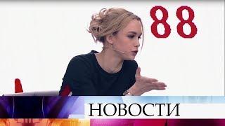 В программе «На самом деле» - скандальное продолжение громкой истории Дианы Шурыгиной.