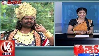 Bithiri Sathi As Gautamiputra Satakarni ||  Sathi Funny Conversation With Savitri || Teenmaar News