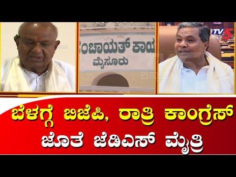 ಬೆಳಗ್ಗೆ ಬಿಜೆಪಿ, ರಾತ್ರಿ ಕಾಂಗ್ರೆಸ್ ಜೊತೆ ಜೆಡಿಎಸ್ ಮೈತ್ರಿ | Mysore Congress JDS Alliance | TV5 Kannada