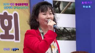 가수♥하승희♥영원한 사랑.안동역에서 (2019 대구 공…