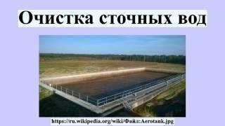 Очистка сточных вод(, 2016-07-21T13:48:56.000Z)