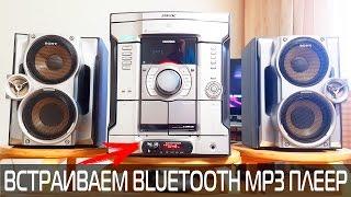 SONY HCD RG440 ВСТРАИВАЕМ BLUETOOTH MP3 ПЛЕЕР