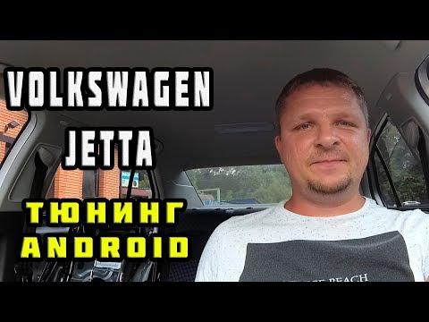 Автомагнитола Android и камера заднего вида (тюнинг)