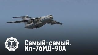 Самый самый  Ил 76МД 90А