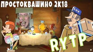 Простоквашино 2018 - RYTP