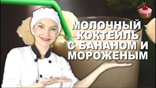 Порадуйте детишек! Приготовьте Молочный коктейль с Мороженым и бананом. Рецепт молочного коктейля